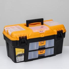 """Ящик для инструментов, с двумя консолями и коробками """"Уран"""" 21'"""