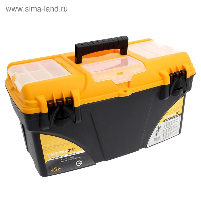 """Ящик для инструментов, с коробками """"Титан"""""""