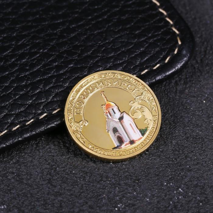 Монета «Новосибирск», d= 2.2 см