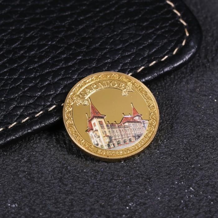 Монета «Саратов», d= 2.2 см