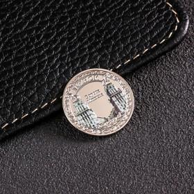 Монета «Минск», d= 2.2 см