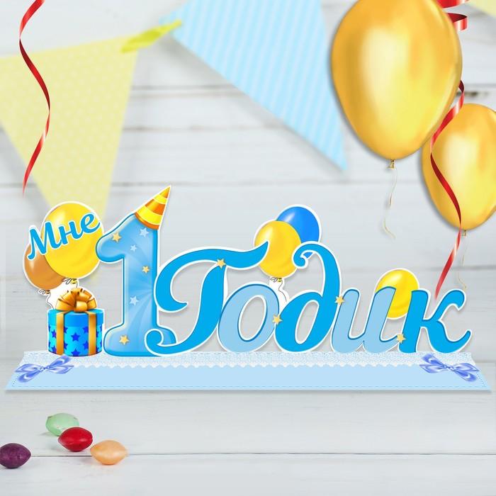 поздравления с днем рождения егора с 1 годиком зависимости размера каркаса