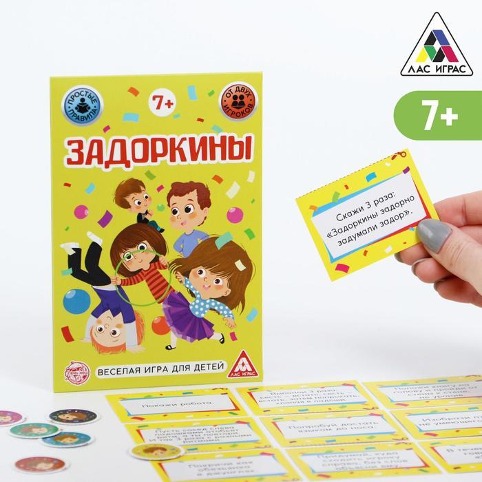 Настольная веселая игра с фантами Задоркины