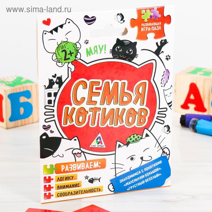 Развивающая игра-пазл на логику «Семья котиков»