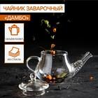 Чайник заварочный «Дамбо», 100 мл