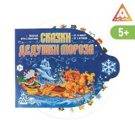 Новогодняя игра «Сказки Дедушки Мороза» Ош