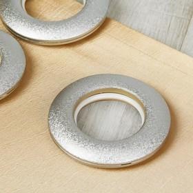 Люверсы для штор, d = 4,2/8,5 см, 10 шт, цвет серебряный матовый Ош