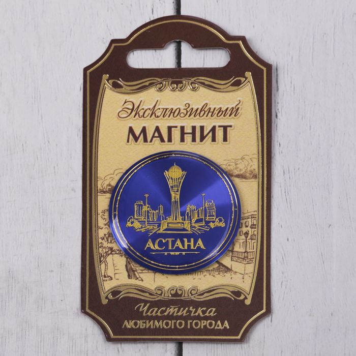 Магнит Астана