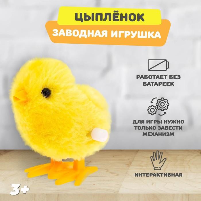 Игрушка заводная Цыплёнок