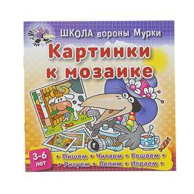 Картинки к мозайке: для детей 3-6 лет. Колодинский Д.