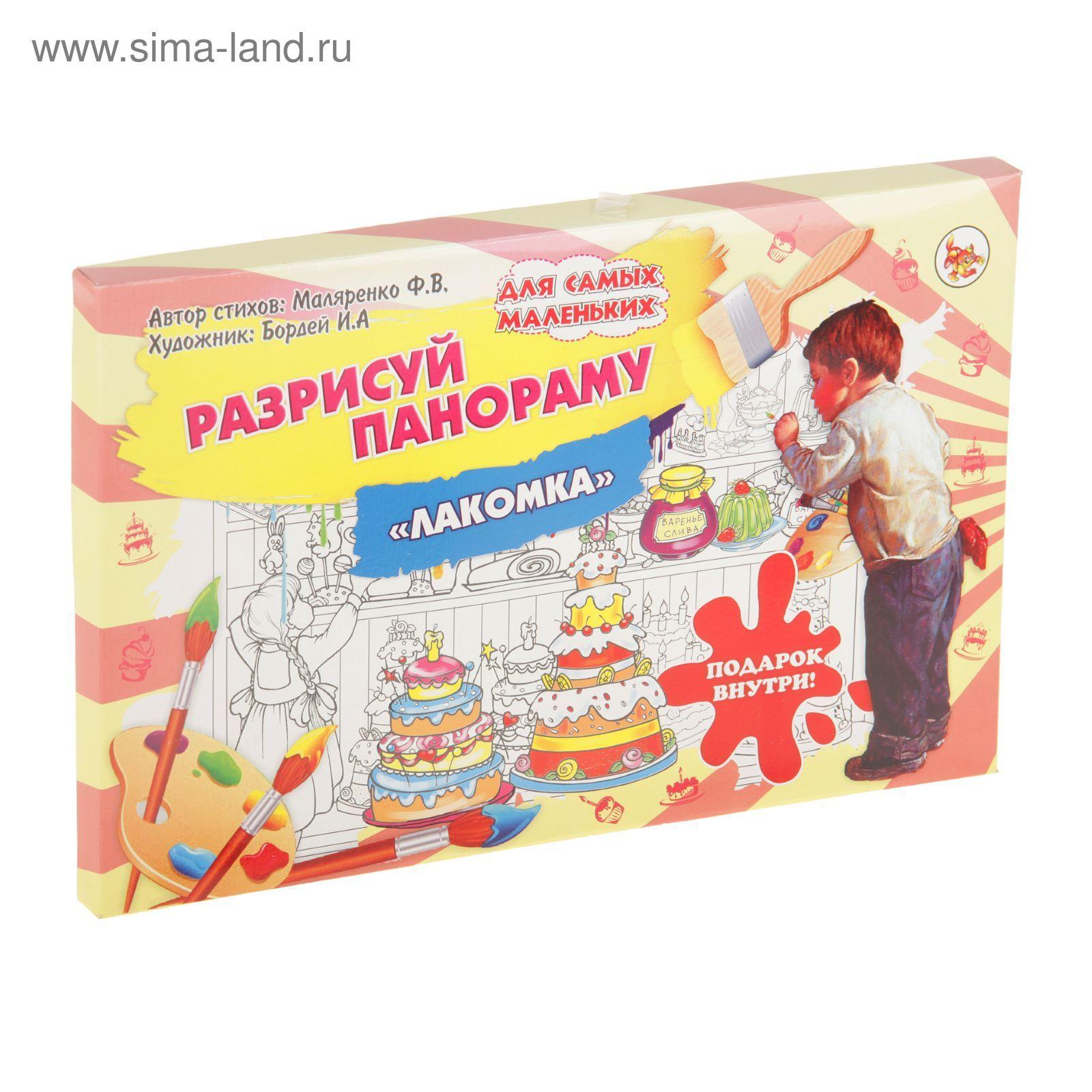 """Раскраска - плакат """"Лакомка"""", в коробке (2538265) - Купить ..."""