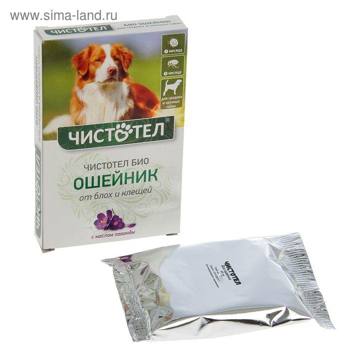 """Ошейник """"Чистотел Био с лавандой"""" для средних и крупных собак"""