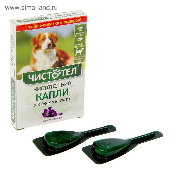 """Капли """"Чистотел Био с лавандой"""" для средних и крупных собак"""