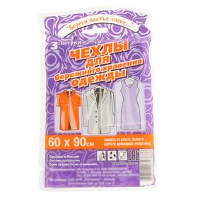 Набор чехлов для хранения одежды 60×90 см, 3 шт, ПНД Ош