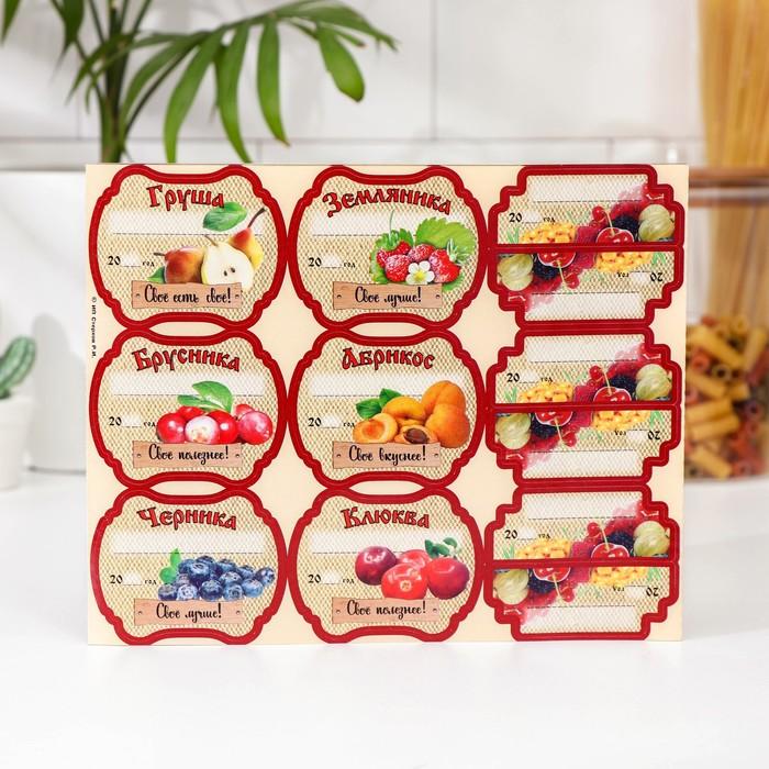 Набор цветных этикеток для домашних заготовок из ягод и фруктов 6.4?5.2 см