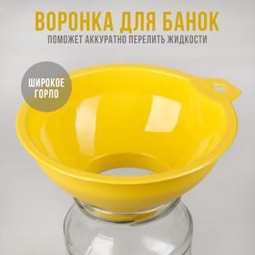 Воронка для банок с широким горлом, цвет МИКС