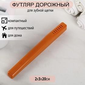 Футляр для зубной щётки, цвет МИКС