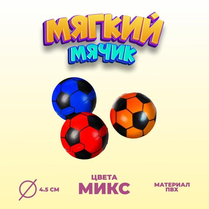 Мяч мягкий Футбол, 4,5 см, цвета МИКС