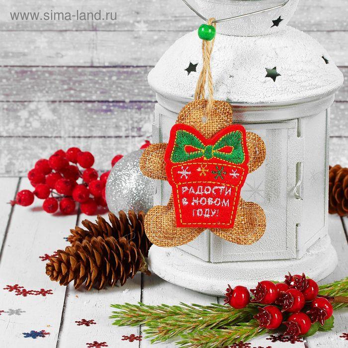 Мягкая игрушка-подвеска «Радости в Новом году», подарок