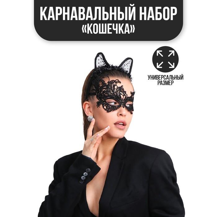 Карнавальный костюм «Кошечка», маска, ушки