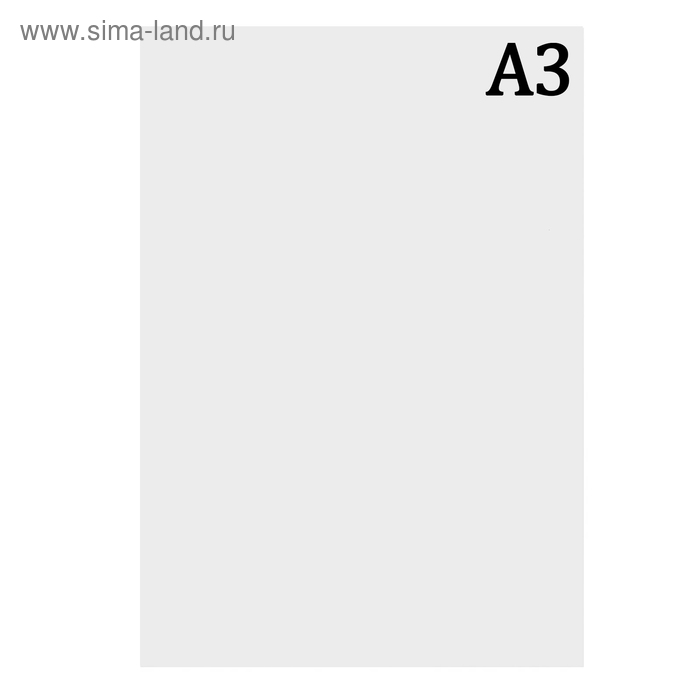Ватман чертежный А3, 200 гр/м2