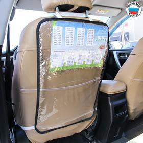 Защитная накидка-незапинайка на спинку сиденья автомобиля «Таблица умножения», 60х40 см Ош