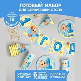 """Набор бумажной посуды """"С днем рождения 1 годик"""", 6 тарелок, 6 стаканов, 6 колпаков, 1 гирлянда, голубой"""