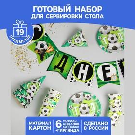 Набор бумажной посуды «С днём рождения. Мячики», 6 тарелок, 6 стаканов, 6 колпаков, 1 гирлянда Ош