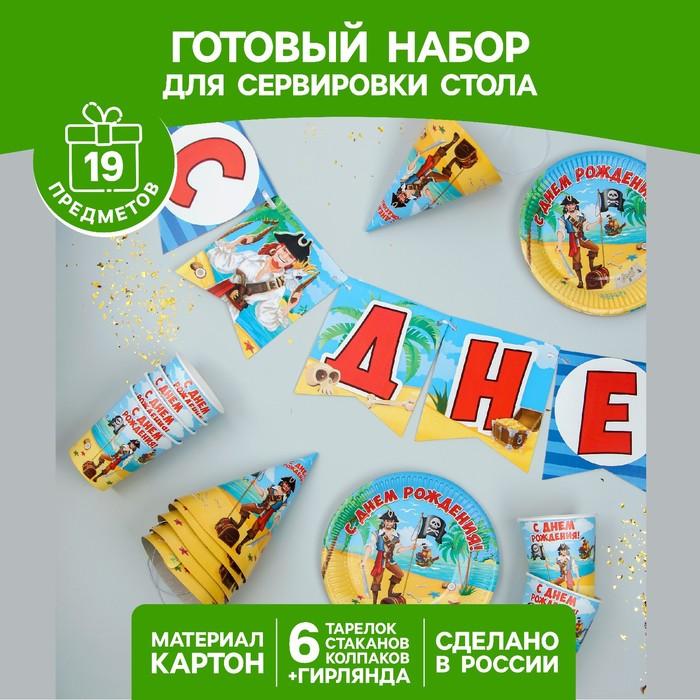 """Набор бумажной посуды """"С днем рождения"""" бравый пират, 6 тарелок, 6 стаканов, 6 колпаков, 1 гирлянда"""