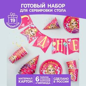 Набор бумажной посуды «С днём рождения. Принцесса»: 6 тарелок, 6 стаканов, 6 колпаков, 1 гирлянда