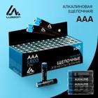 Батарейка алкалиновая LuazON, AAA, LR03, спайка, 4 шт