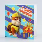 """Щенячий патруль. Мини-открытка """"С днем рождения!"""", Крепыш, 6х6 см"""