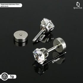 Пирсинг (лабрет) 'Сияние', цвет белый в серебре, фас 12 шт Ош