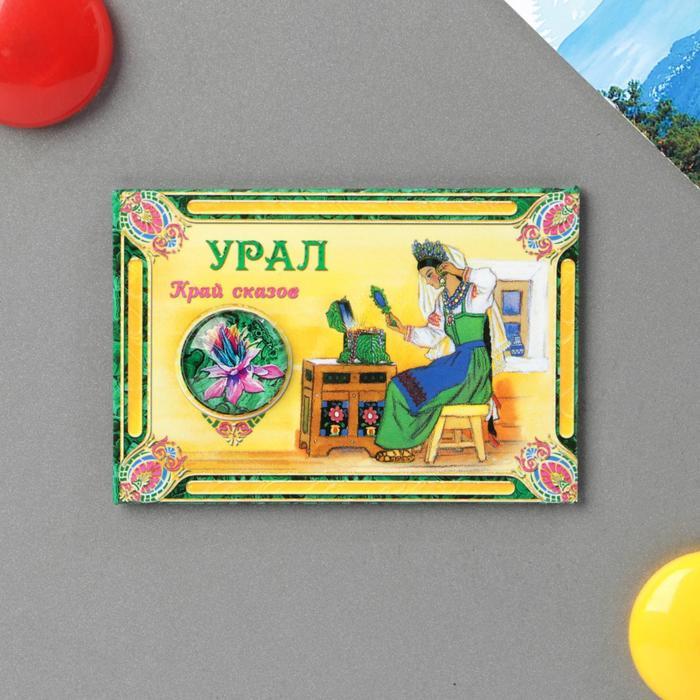 Магнит-оберег Урал