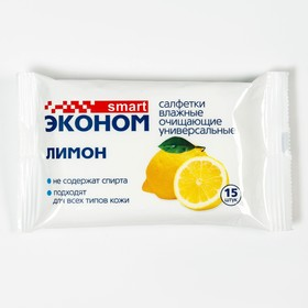 Влажные салфетки «Эконом Smart» Лимон, универсальные, 15 шт.