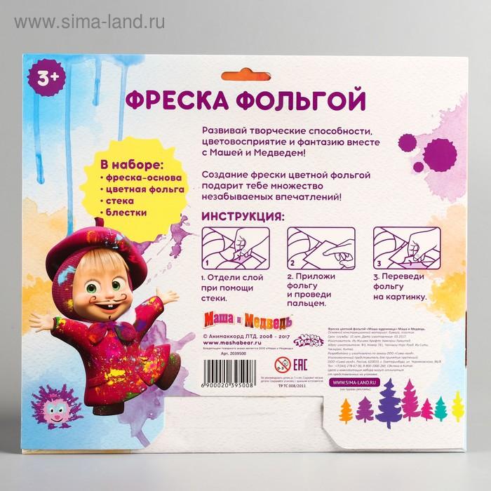 """Фреска цветной фольгой и блёстками """"Маша - художница"""", Маша и Медведь"""
