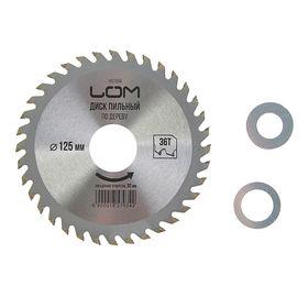 Диск пильный по дереву LOM, стандартный рез, 125 х 30 мм, 36 зубьев + кольца 20/30, 16/30 Ош