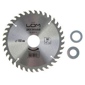 Диск пильный по дереву LOM, стандартный рез, 150 х 30 мм, 36 зубьев + кольца 20/30, 16/30 Ош