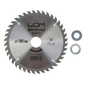 Диск пильный по дереву LOM, стандартный рез, 180 х 30 мм, 40 зубьев + кольца 20/30, 16/30 Ош