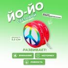 Йо-Йо «Мир», световой, цвета МИКС