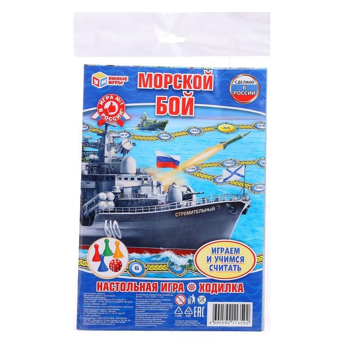 Настольная игра-ходилка «Морской бой»