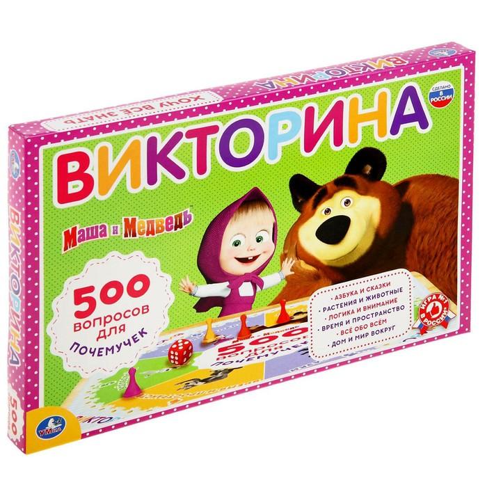 Викторина 500 вопросов «Маша и Медведь»
