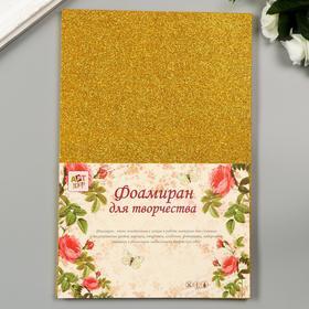 купить Фоамиран Золотой блеск 2 мм формат А4 набор 5 листов