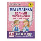 Математика. Полный сборник заданий для устной работы. 3-4 классы. Рыдзе О. А.
