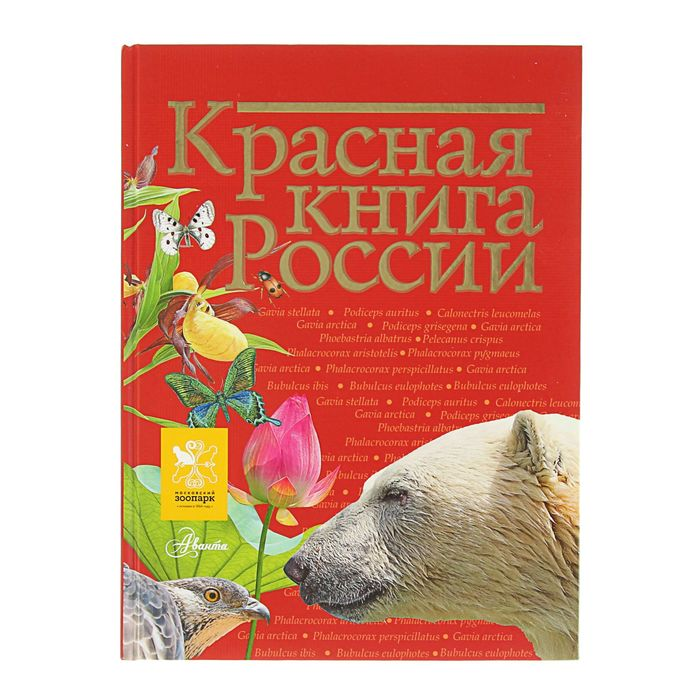 «Красная книга России», Пескова И. М., Дмитриева Т. Н., Смирнова С. В.