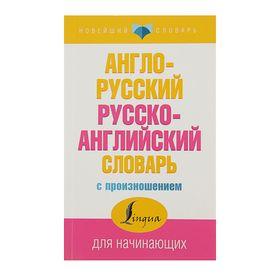 Англо-русский и русско-английский словарь с произношением. Матвеев С. А. Ош
