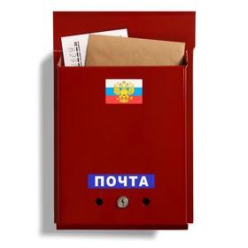 Ящик почтовый с замком, вертикальный, «Почта», бордовый Ош