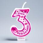 """Свеча в торт цифра Дисней 3 """" С Днем Рождения"""", Принцессы"""