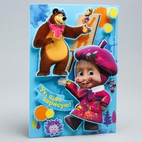 """Аппликация объемная 3D со стразами """"Ух, щас зарисую!"""", Маша и Медведь"""