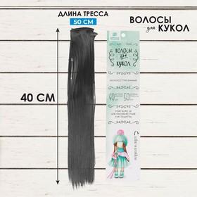Кукольные волосы-тресс «Прямые» длина волос: 40 см, ширина: 50 см, №3